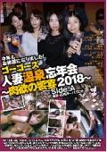 ゴーゴーズ人妻温泉忘年会〜肉欲の饗宴2018〜side.A