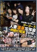 ゴーゴーズ人妻温泉忘年会〜肉欲の饗宴2018〜side.B