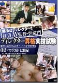ディレクター昇格実技試験02