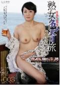 日帰り温泉 熟女色情旅#003 美弥子(仮)40歳
