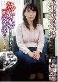 熟女妻面接ハメ撮り[十六] 芳江 50歳 結婚二十五年目