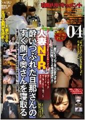 人妻NTR 酔いつぶれた旦那さんのすぐ側で奥さんを寝取る04 なつみ 25歳
