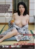 熟女色情旅番外編01 続・人生紀行#036 伊澄 50歳