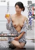 日帰り温泉 熟女色情旅#008 千鶴子(仮)38歳