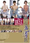 日帰り温泉 熟女色情旅 The BEST 2018.12-2019.05