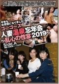 ゴーゴーズ人妻温泉忘年会〜乱心の性宴2019〜side.A
