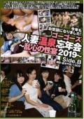 ゴーゴーズ人妻温泉忘年会〜乱心の性宴2019〜side.B
