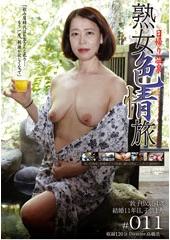 日帰り温泉 熟女色情旅#011 敦子(仮)54歳