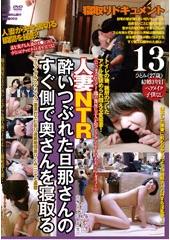 人妻NTR 酔いつぶれた旦那さんのすぐ側で奥さんを寝取る13 ひとみ 27歳