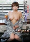 日帰り温泉 熟女色情旅#012 いず美(仮)53歳