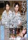 女子旅017 女友達二人のプライベート自撮り撮影旅行