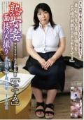 熟女妻面接ハメ撮り[二十五] 真由美、50歳、結婚25年目