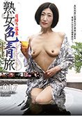 日帰り温泉 熟女色情旅#017 萩乃(仮)49歳