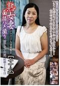 熟女妻面接ハメ撮り[二十六] 清子、46歳、結婚17年目