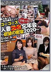 ゴーゴーズ人妻リモート忘年会〜欲望の蜜宴2020〜 Side.A