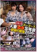 ゴーゴーズ人妻リモート忘年会〜欲望の蜜宴2020〜 Side.B