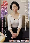 熟女妻面接ハメ撮り[二十七] 伸子、50歳、結婚25年目