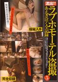 ラブホモーテル盗撮 あえぎ泣く全記録 5