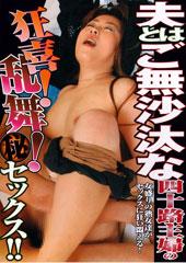 夫とはご無沙汰な四十路主婦の狂喜!乱舞!(秘)セックス!!