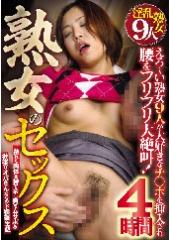 熟女のセックス えろ〜い熟女9人が大好きなチ○ポを挿入され腰をフリフリ大絶叫!4時間