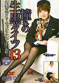 憧れの生・黒タイツ13 CA・女医編 広瀬ゆな・橘モナ