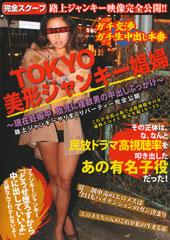 TOKYO美形ジャンキー娼婦 現在妊娠中、胎児に複数男の中出しぶっかけ