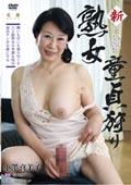 新 熟女童貞狩り 小澤喜美子62歳