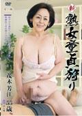 新 熟女童貞狩り 茂木芳江55歳