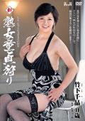 新 熟女童貞狩り 竹下千晶41歳