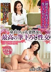 「初めてがおばさんと生じゃいやかしら?」童貞くんが人妻熟女と最高の筆下ろし性交 水野優香 41歳