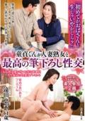 「初めてがおばさんと生じゃいやかしら?」童貞くんが人妻熟女と最高の筆下ろし性交 遠田恵未 61歳