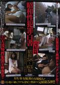 昭和性犯罪白書 完結篇 昭和58〜63版