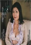 ハメて中出し五十路の妻を 宮沢志乃52歳