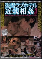 盗撮ラブホテル近〇相姦3