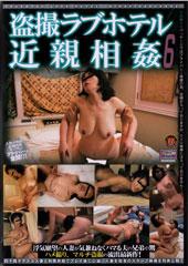 盗撮ラブホテル近〇相姦6