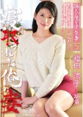 寝取られた俺の妻 福田涼子 36歳