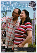 還暦夫婦の愛と性春の旅立ち 関西・北陸篇