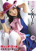 池袋乙女ロードコス 2