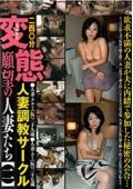 人妻調教サークル 変態願望の人妻たち【二】