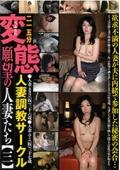 人妻調教サークル 変態願望の人妻たち【三】