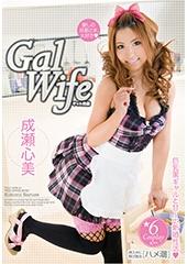 Gal Wife 成瀬心美