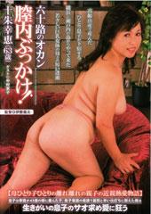 六十路のオカン膣内ぶっかけ!十朱幸恵さん