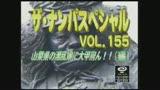ザ・ナンパスペシャルVOL.155 山梨県の淫乱娘に大甲府ん!![編]/