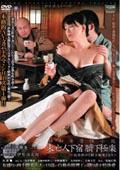 昭和発禁性小説 未亡人下宿 臍下(へそした)極楽(ごくらく) 浅井舞香