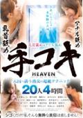 乳首舐め&アナル舐め手コキヘヴン「HEAVEN」 天国へ誘う熟女の超絶テクニック 20人4時間