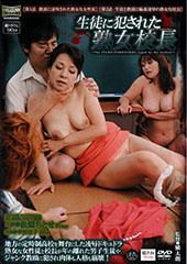 生徒に犯された熟女校長 松原ちとせ57歳・中村京子52歳