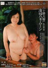 六十路夫婦の凌辱ハネムーン  福井・東尋坊篇  愛田正子・内藤由美