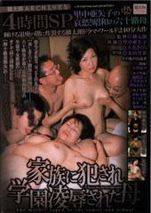 4時間SP 里中亜矢子の哀愁昭和の六十路母 家族に犯され学園凌辱された母