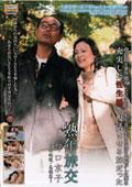 熟年旅交 〜北海道・美瑛篇〜 野口京子
