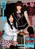 A○B系美少女ロ●ータレズビアン 2 七咲風花 菅野由紀